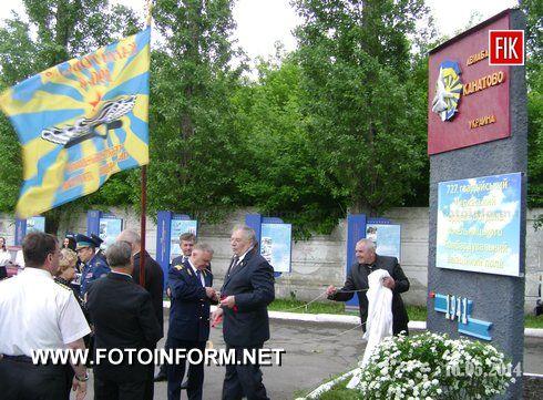 В Кировограде открылась памятная стела (фото)