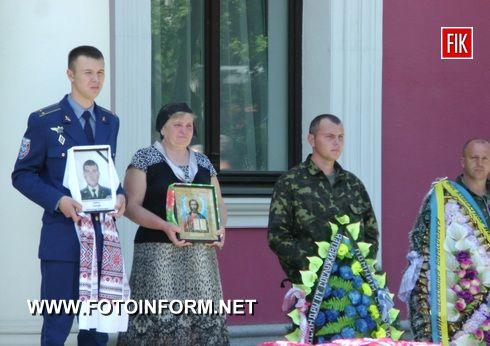 Кировоград: траурная церемония в центре города (фото)