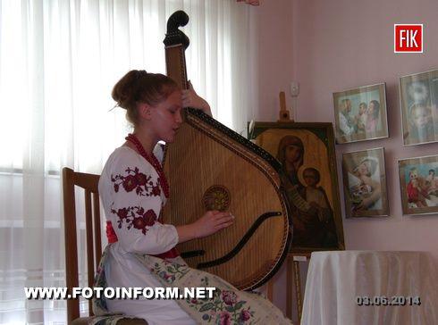 Вчера, 3 июня, более сотни юных кировоградцев посетили концерт учеников Кировоградской музыкальной школы № 2 им. Ю. Мейтуса, который состоялся в Кировоградском областном художественном музее.