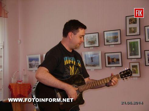 21 июня в Кировоградском областном художественном музее состоялся концерт, под названием «Поем на здоровье».