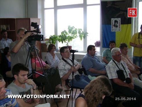 Сегодня, 25 июня, состоялась пресс-конференция представителей Кировоградской Самообороны и Кировоградского Майдана, во время которой были обсуждены общественно- важные вопросы нашего города и страны.