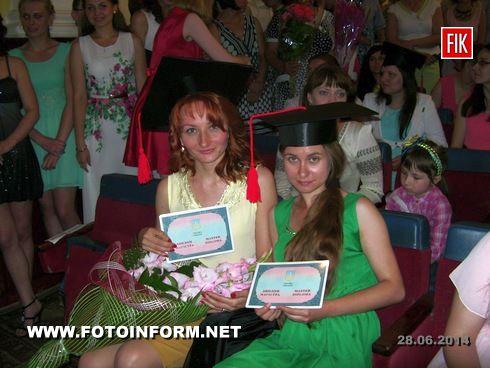Сегодня, 28 июня, в зале Кировоградской областной филармонии состоялось торжественное вручение красных дипломов специалистам и магистрам КГПУ имени В. Винниченко.