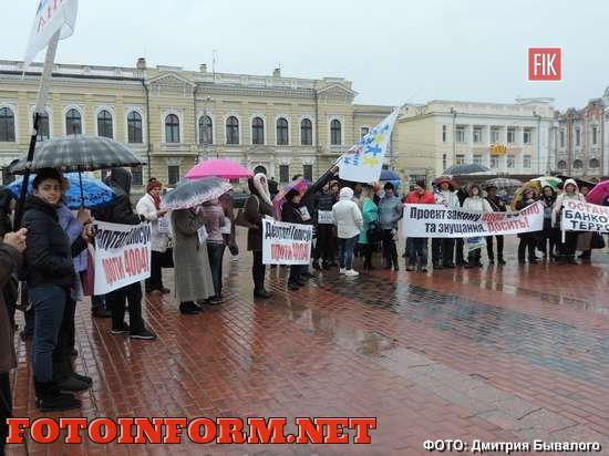 31 березня 2016 року у Кіровограді за ініціативою представників Кіровоградської громадської організації «Кредитний Майдан» була проведена акція протесту за свої права.