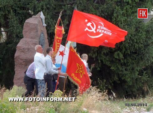 Кировоград: митинг возле аэропорта (ФОТО)