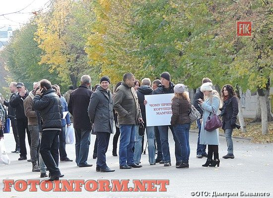 27 жовтня 2016 року в Кропивницькому за ініціативою представників Кіровоградської міської організації «Радикальної партії О.Ляшка» відбулася акція протесту.
