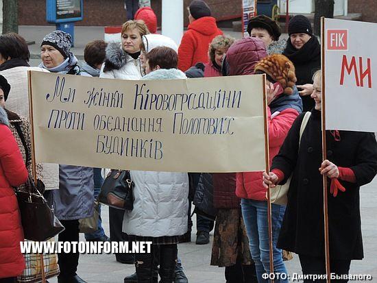 Кропивницький: акція протесту біля міськради