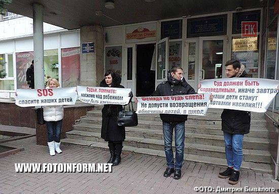 Кропивницький: акція протесту біля приміщення суду