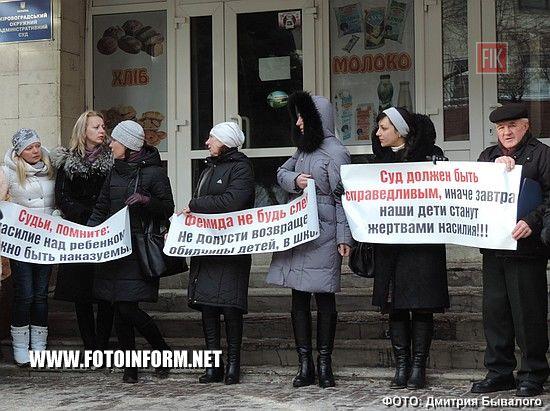 Кропивницький, пікет, кировоградские новости, Ленинский суд,