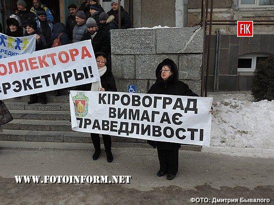 У Кропивницькому продовжуються акції протесту