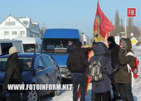 Кіровоградці знову перекрили київську трасу (фоторепортаж)