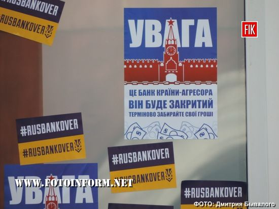 На Кіровоградщині протестували проти банків Росії (фоторепортаж)