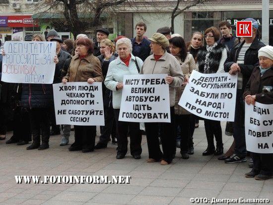 У Кропивницькому відбувся мітинг протесту