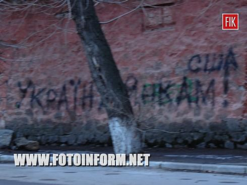 Антисемитизм в Кировограде (ФОТО)