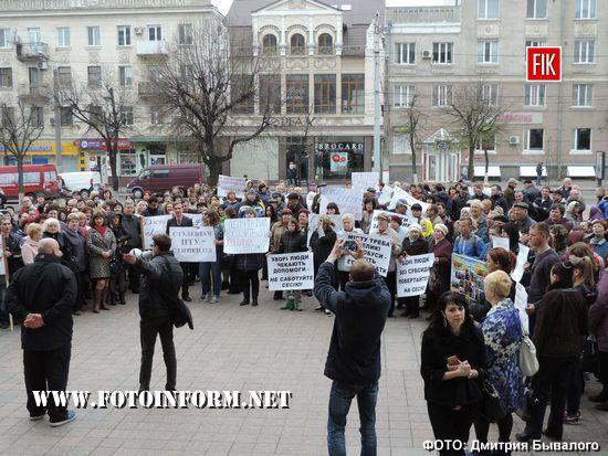 У Кропивницькому відбувся протестний мітинг (фоторепортаж)