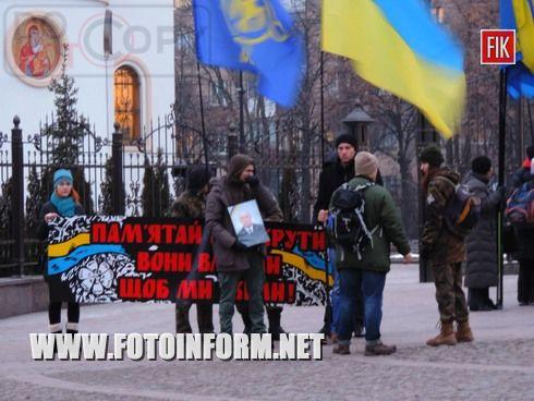 Вчора у місті представники ВО «Свобода» провели заходи з нагоди вшанування пам'яті Героїв Крут.