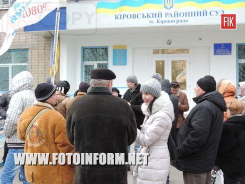 Сегодня, 19 февраля, в Кировограде состоялось пикетирование Кировского районного суда.
