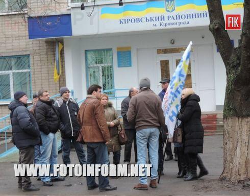 Кировоград: пикет у стен Кировского районного суда (фото)