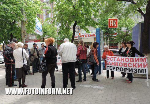 """Сегодня, 5 мая , в Кировограде состоялось пикетирование Ленинского районного суда. Пикетировали помещение суда представители """"Кредитного майдана"""""""