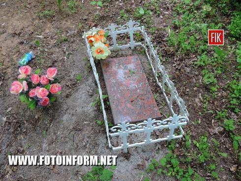 Сколько было разговоров, сколько было написано статей о незаконном захоронении животных на «Крепостных валах» в Кировограде.