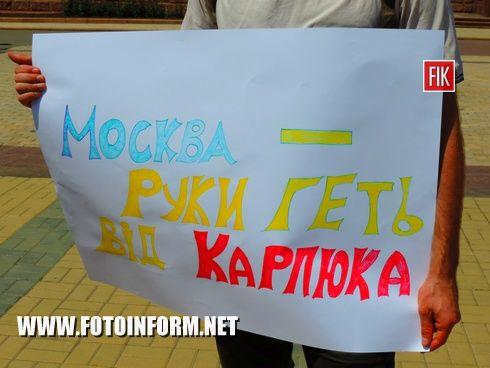 Сьогодні на площі Героїв майдану у Кіровограді кіровоградці вийшли підримати Миколу Карпюка члена партії «Правий Сектор», лідера Української національної асамблеї у якого сьогодні день народження.