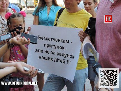11 серпня 2015 року в Кіровограді за ініціативою представників батьківського комітету ЗОШ №29 відбулася акції протесту.