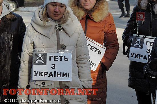 Кіровоград: акція протесту (ФОТО)