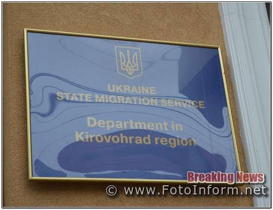 http://www.fotoinform.net/news/novosti-na-ukrainskom-yazike/u-kropivnitskomu-zminyutsya-adresa-priyomu-inozemnih-gromadyan.html