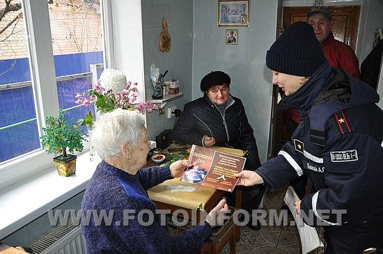 Прес-служба У ДСНС в області