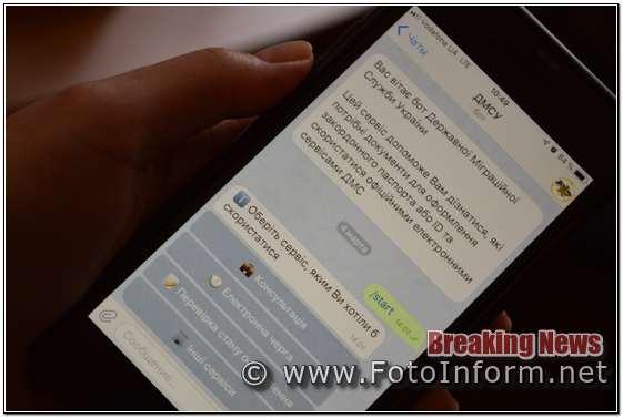 ДМС – ID-картка, Міграційна служба, запустила чат-бот,оформити біометричний,Viber, Telegram