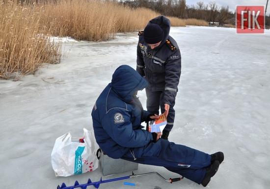 23 лютого рятувальники Кропивницького вкотре прийшли на улюблене місце дозвілля мешканців обласного центру – живописний берег річки Інгул в мікрорайоні Новомиколаївка.