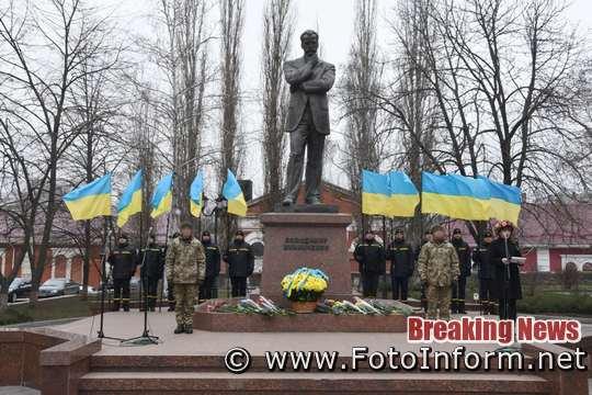 Дня Соборності України (ФО