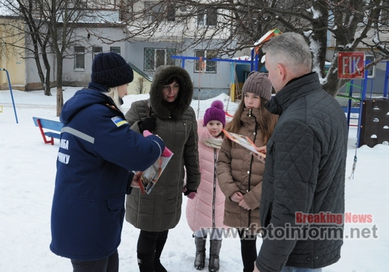 10 січня фахівці Управління ДСНС в області провели профілактичне відпрацювання на території мікрорайону Попова в обласному центрі.