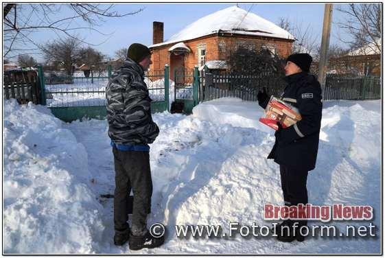 Кіровоградщина, громадян застерегли, від необережності з вогнем