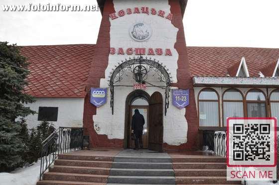 У Кропивницькому відбувається перевірка готелю «Козацька застава»