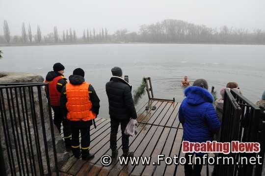 На Водохреща рятувальники Кіровоградщини