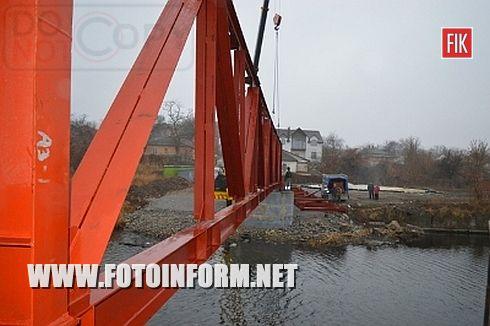 У Кіровограді поновилися роботи з монтажу пішохідного мосту через Інгул біля парку Пушкіна.