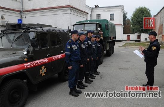 Кропивницький, піротехніки,Чернігівську область,наслідків надзвичайної ситуації