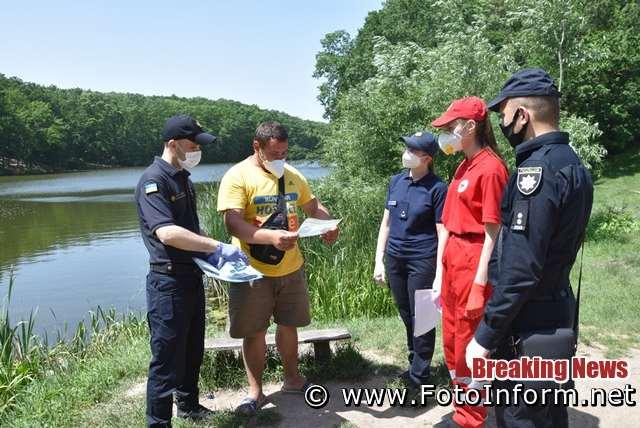 На Кіровоградщині біля водойм активізували роз'яснювальну роботу