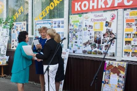 Конкурс ідей та проектів проходив у Кіровоградській міській централізованій бібліотечній системі напередодні Всеукраїнського Дня бібліотек.