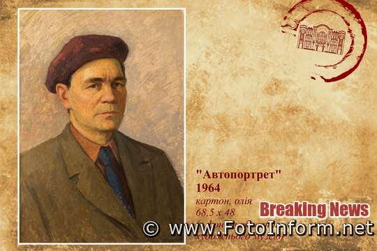 25 березня 2020 року відомому художнику-земляку, члену Національної спілки художників України Борису Кузьмовичу Єгорову виповнилося б 95 років.