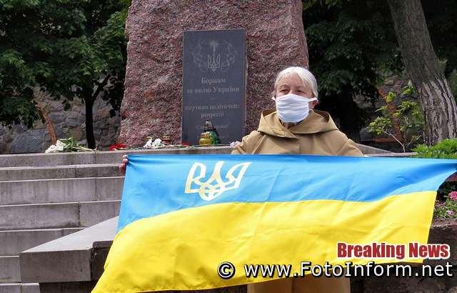 фото Игоря Филипенко, У Кропивницькому вшанували пам'ять жертв політичних репресій (фоторепортаж)