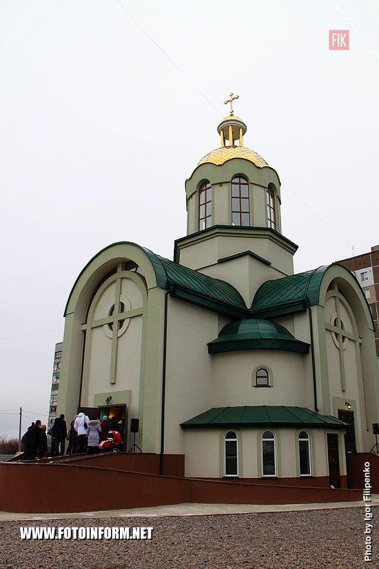 В Кропивницком открыли еще один храм