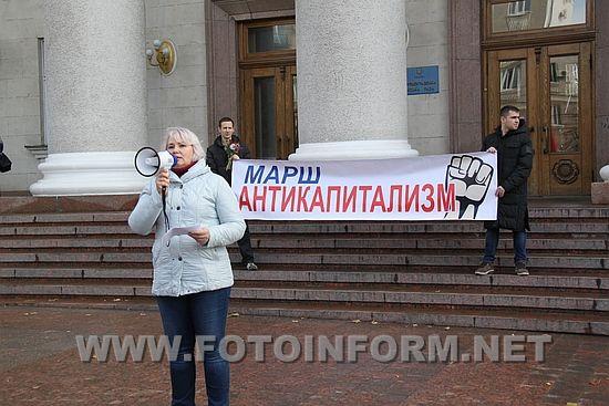 Сегодня, 7 ноября, в центре Кропивницкого состоялся марш антикапитализма.