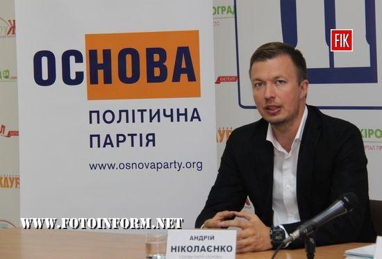 Сьогодні, 21 вересня, у Прес-клубі м. Кропивницький відбулася прес-конференція політичної партіі «ОСНОВА» з нагоди представлення керівника обласної партійної організації.