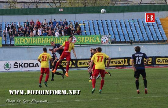 Кропивницький: матч «Зірка»-«Чорноморець» у фотографіях