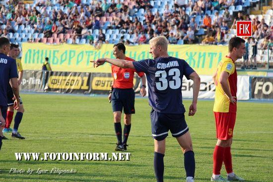 Кропивницький: матч «Зірка»-«Десна» у фотографіях