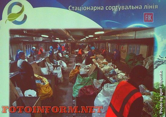 Сьогодні, 12 жовтня, у міській раді Кропивницького депутатський день з обговорення проблем та ситуації на Завадівському сміттєзвалищі.