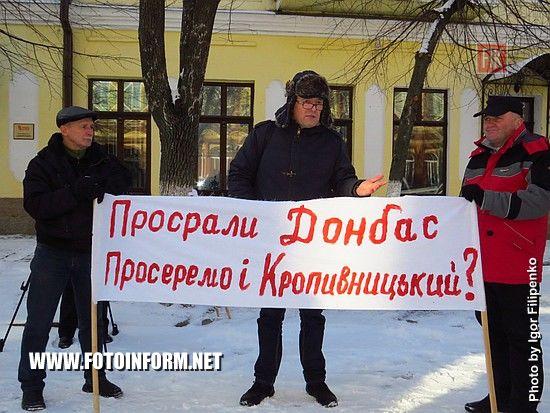 Сьогодні, 16 грудня, біля приміщення управління СБУ у Кіровоградській області відбулась акція протесту.