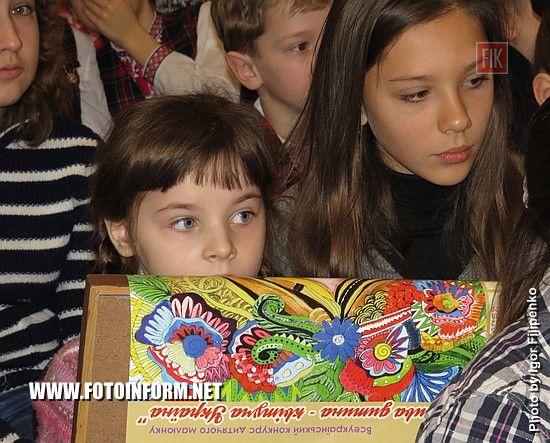 Кропивницкий, галерея «Елисаветград», «Щаслива дитина -квітуча Україна», Николай Цуканов