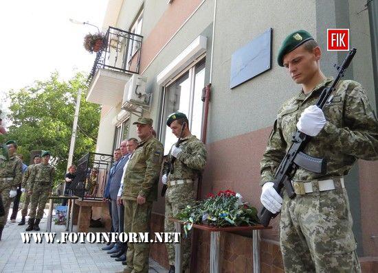 Кропивницький: у місті відкрили меморіальну дошку загиблому прикордоннику (ВІДЕО,ФОТО)